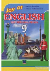 Joy of English 9 Students Book - фото обкладинки книги