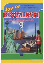 Підручник Joy of English 9 Students Book