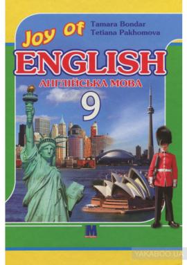 Joy of English 9 Students Book - фото книги