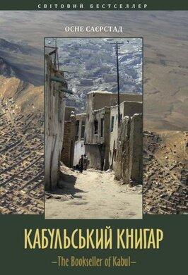 Кабульський книгар - фото книги