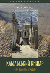 Кабульський книгар - фото обкладинки книги