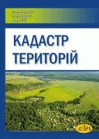 Кадастр територій - фото обкладинки книги