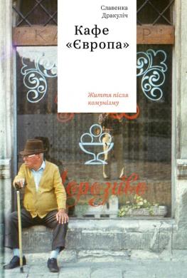Кафе «Європа». Життя після комунізму - фото книги