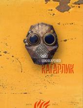 Кагарлик - фото обкладинки книги