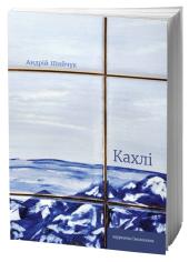 Кахлі - фото обкладинки книги