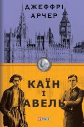 Каїн і Авель - фото обкладинки книги