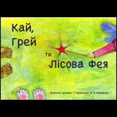Кай, Грей та Лісова фея - фото обкладинки книги