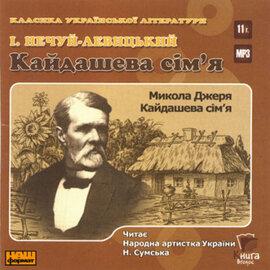 Аудіокнига в електронному форматі Кайдашева сім'я