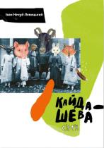 Книга Кайдашева сім'я