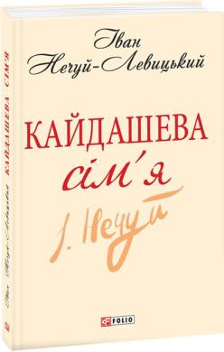Кайдашева сім'я - фото книги