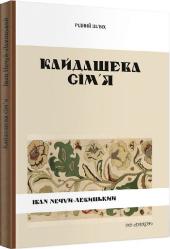 Кайдашева сім'я - фото обкладинки книги