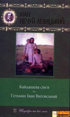 Кайдашева сім'я. Гетьман Іван Виговський - фото книги