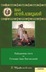 Кайдашева сім'я. Гетьман Іван Виговський - фото обкладинки книги