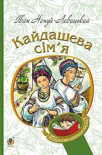 """Кайдашева сім'я. Серія """"Богданова шкільна наука"""" - фото книги"""
