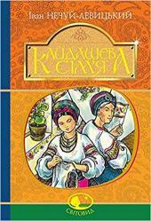 """Кайдашева сім'я. Серія """"Світовид"""" - фото обкладинки книги"""