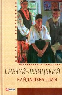Кайдашева сім'я. ШБ - фото книги