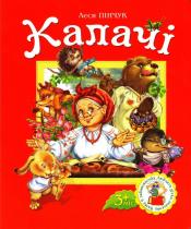 Книга Калачі