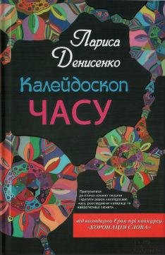 Калейдоскоп часу - фото книги