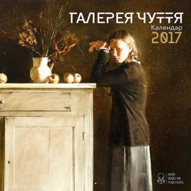 """Календар """"Галерея чуття"""" Андрій Задорин - фото книги"""