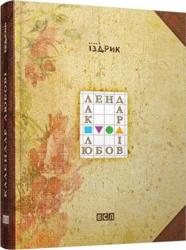 Календар любові - фото книги