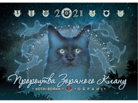 Календар настінний 2021. Коти-вояки. Пророцтва зоряного клану - фото книги