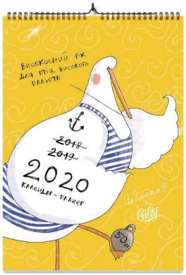 КАЛЕНДАР-ПЛАНЕР ГУСЬ НА 2020 РІК - фото книги