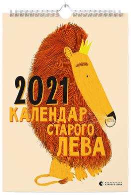 Календар Старого Лева 2021 - фото книги