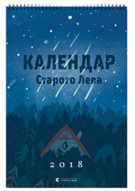 Календар Старого Лева - фото книги
