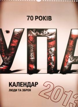 Календар УПА на 2013р. 70 років. Люди та зброя. А3. Ламінація - фото книги
