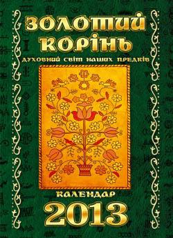 """Календар """"Золотий корінь. Духовний світ наших предків"""" 2013 - фото книги"""