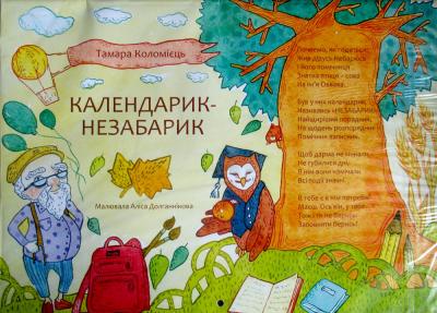 Книга Календарик-незабарик