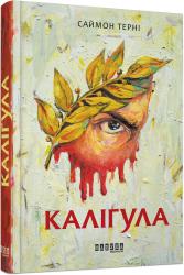 Каліґула - фото обкладинки книги