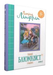 Калле Блюмквіст і Расмус. Книжка 3 - фото обкладинки книги