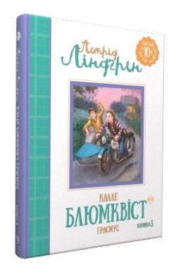 Калле Блюмквіст і Расмус. Книжка 3 - фото книги
