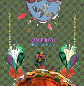 KALOPHONIA (прекрасозвуччя) - фото книги