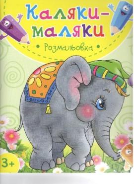 Каляки маляки. Розмальовка Слоненя 3+ - фото книги