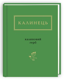 Калиновий герб - фото книги