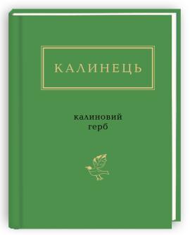 Книга Калиновий герб