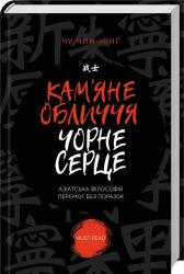 Кам'яне обличчя, чорне серце - фото обкладинки книги