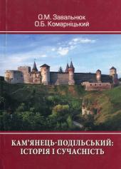 Кам'янець-Подільський: історія і сучасність - фото обкладинки книги