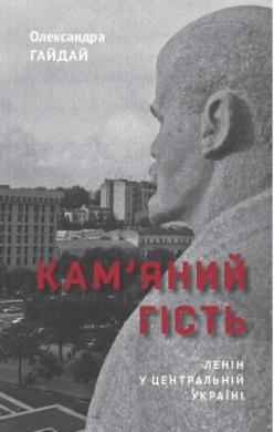 Кам'яний гість. Ленін у Центральній Україні - фото книги
