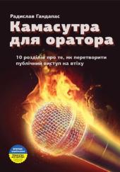 Камасутра для оратора - фото обкладинки книги