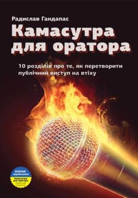 Камасутра для оратора - фото книги