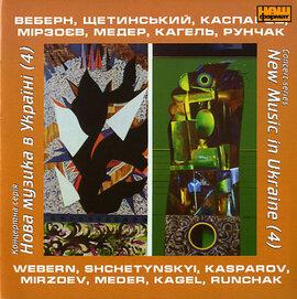 """Камерний ансамбль """"Нова музика в Україні 4"""" - фото книги"""
