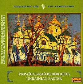 """Камерний хор """"«Київ». «Український Великдень»"""" - фото книги"""