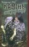 Камінь посеред саду - фото обкладинки книги