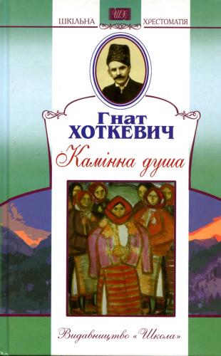 Книга Камінна душа