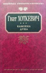 Камінна душа - фото обкладинки книги