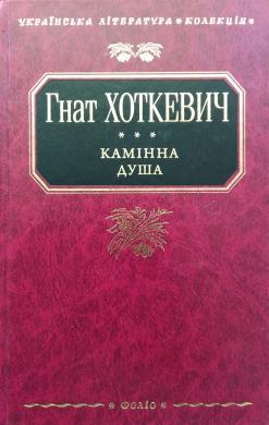 Камінна душа - фото книги