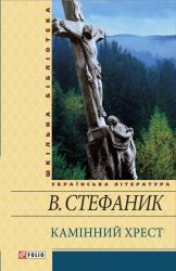 Камінний хрест - фото обкладинки книги